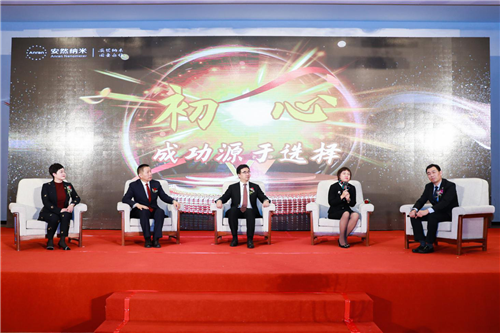 乘风破浪  共赢未来—智慧选择缔造精彩人生安然纳米北京峰会在京举行