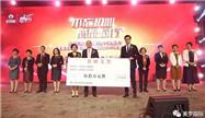 美罗智慧系统腾飞体系虎啸团队举办慈善活动